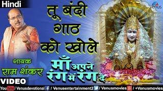 Ram Shankar - Tu Bandi Ganth Ko Khole (Maa Apne Rang