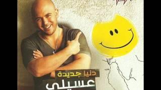 Mahmoud El- Esseily - El-Leyla / محمود العسيلى - اليلة