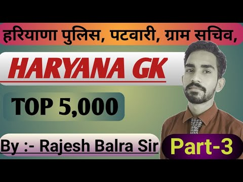 Haryana GK important for HSSC | Rajesh Balra Sir | 5,000 Questions (Part-3) || wigiwaga concept ||