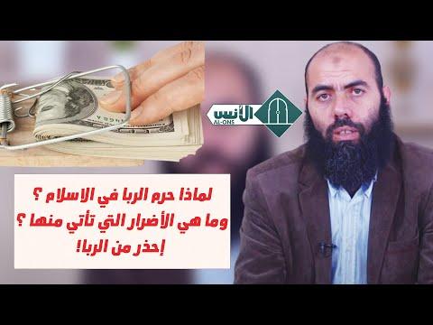 الربا في الاسلام