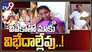 Shekar Reddy wife Sunitha on YCP allegations over Viveka murder - TV9