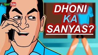 Dhoni Ka sanyas