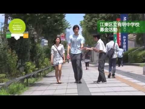 チャリティー・リレーマラソン東京2015 江東区立有明中学校 募金活動