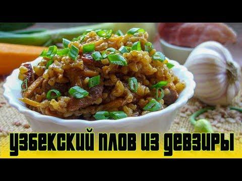 Узбекский плов из девзиры.РЕЦЕПТ ПЛОВА.