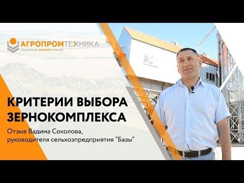 """Отзыв о зернокомплексе в Башкирии сельхозпредприятия """"Базы"""""""