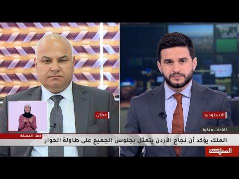 الأردن : الملك عبدالله يدعو إلى الحوار