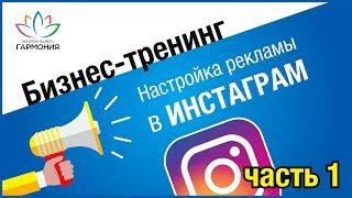 БИЗНЕС ТРЕНИНГ в Ставрополе ТРЕТИЙ РИМ | Настройка рекламы недвижимости в ИНСТАГРАМ