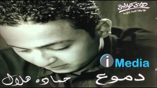 تحميل اغاني مجانا Hamada Helal - Fakerny Walla / حمادة هلال - فاكرني ولا