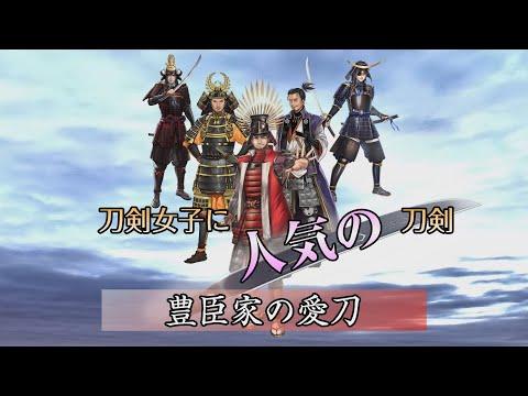 「豊臣家の愛刀」刀剣女子に人気の刀剣|YouTube動画