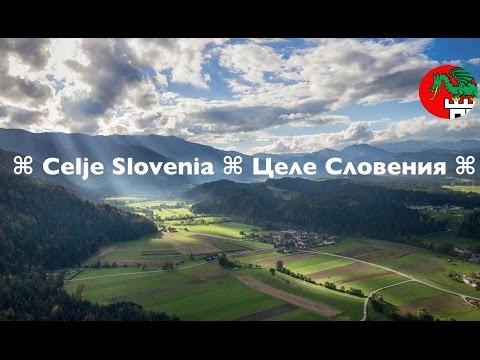 ⌘ Целе, Словения ⌘ Celje, Slovenia