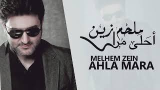تحميل و مشاهدة ملحم زين - مرتي-جديد ٢٠١٨- melhem zein marti 2018 MP3