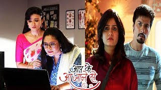 Serial Aap Ke Aa Jane Se 14th September 2018 | Upcoming Twist | Full Episode | Bollywood Events