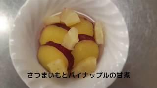 宝塚受験生の代謝アップ・脂肪燃焼レシピ〜さつまいもとパイナップルの甘煮〜のサムネイル
