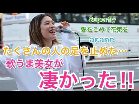 たくさんの人が足を止める人気急上昇中の歌うま美女が歌う…愛をこめて花束を/Superflyが最高すぎた‼︎(acane 11.02 新宿路上ライブ)