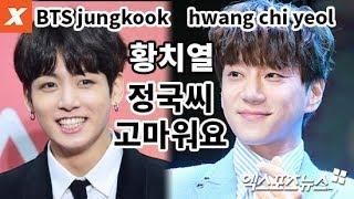 """황치열, 방탄소년단 팬 인증…""""정국씨고마워요!""""(hwang Chi Yeol,bts,jeong)"""