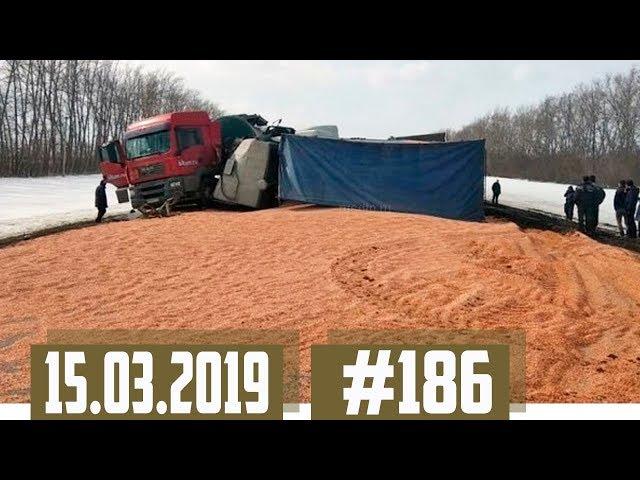 Новые записи АВАРИЙ и ДТП с АВТО видеорегистратора #186 Март 15.03.2019