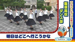 飯塚高校ダンス部