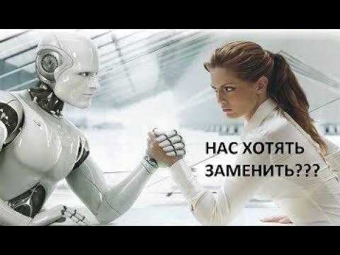 РОБОТЫ НАСТУПАЮТ Ч3