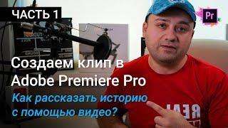 Делаем клип в Premiere Pro - Как рассказать историю в вашем видео | Уроки Adobe Premiere Pro CC 2017