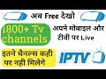 Video for indian iptv m3u download 2018