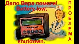 Деловера. Clone Pi AVR. Battery low, shutdown. Что делать?