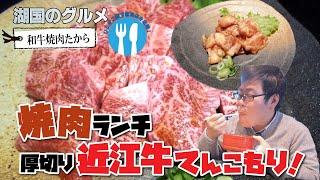 【湖国のグルメ】和牛焼肉たから【厚切り近江牛てんこもり!】