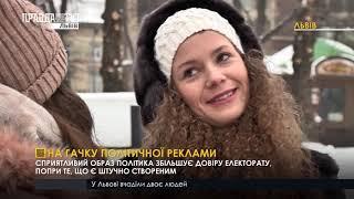 Випуск новин на ПравдаТУТ Львів 06.02.2019