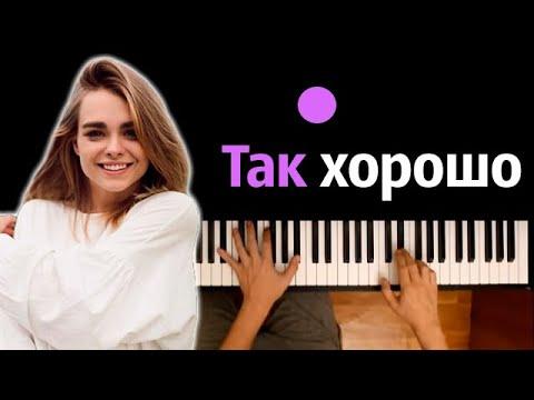 Маха Горячева - Так хорошо ● караоке | PIANO_KARAOKE ● ᴴᴰ + НОТЫ & MIDI