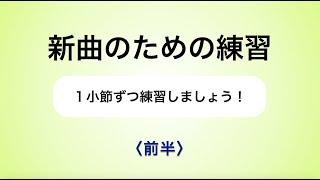 彩城先生の新曲レッスン〜1小節ずつ1-3前編〜のサムネイル