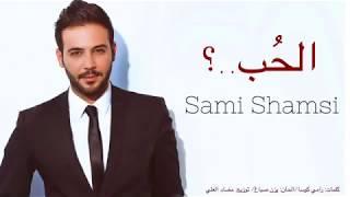 تحميل و مشاهدة Sami Shamsi - El7ob سامي شمسي - الحب MP3