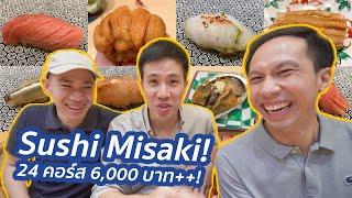 อร่อยมีแสง! ซูชิโอมากาเสะที่ร้าน Sushi Misaki กับกุ้งโบตันที่เทพสุดๆ! (6,000++ บาท)