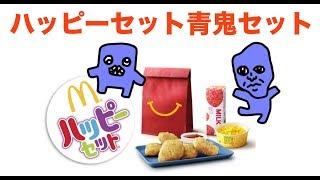 【危険】ハッピー青鬼セット!今度のおまけは青鬼だ!「マクドナルド・マック・新商品」