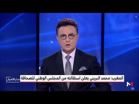 العرب اليوم - شاهد: محمد البريني يعلن استقالته من المجلس الوطني للصحافة