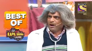 Kapil और  Dr Gulati का मनोरंजक ज़गड़ा | Best Of The Kapil Sharma Show - Season 1