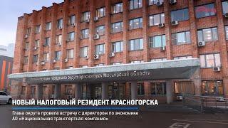 Новый налоговый резидент Красногорска
