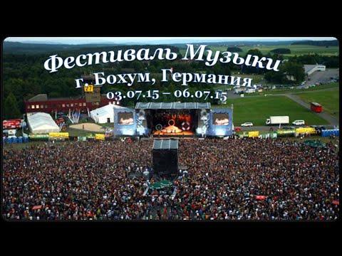 Фестиваль музыки в городе Бохум, Германи