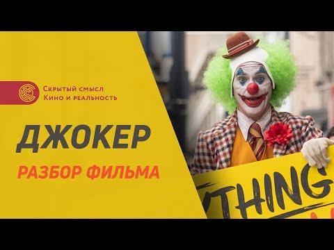 Джокер (2019). Разбор фильма. Скрытый смысл