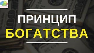 Наполеон Хилл: Принцип богатства | Обзор книги ДУМАЙ И БОГАТЕЙ