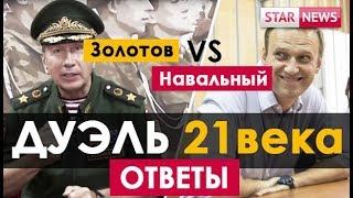 ДЕБАТОВ НЕ БУДЕТ? Навальный против Золотова! Россия 2018