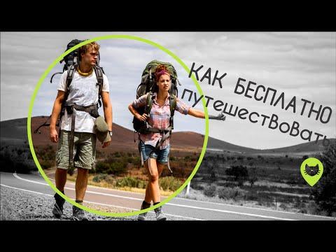 Путешествовать почти бесплатно - реальные способы путешествовать по миру бесплатно. видео