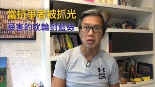 (附中文字幕)侵侵仍是《香港人權民主法案》最大影響者、高院有否違憲審裁權力?向海牙法庭提告香港警察違反《日內瓦公約》、論「黃色經濟圈」、一次過論盡:暴力、脈絡原則、比例原則、法治、人道精神