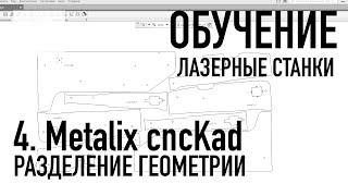 Metalix cncKad. Разделение геометрии из одного файла
