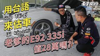 【老爹出任務】把老爹BMW E92 335i賣掉 還能賺錢!?(台語版) FT.小施