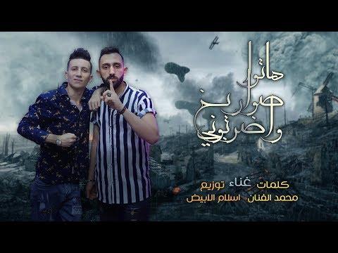 مهرجان || هاتوا صواريخ واضربوني || غناء محمد الفنان واسلام الابيض - توزيع اسلام الابيض