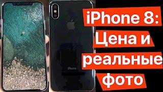 Цена iPhone 8 и первые РЕАЛЬНЫЕ фото! Одной почки будет мало