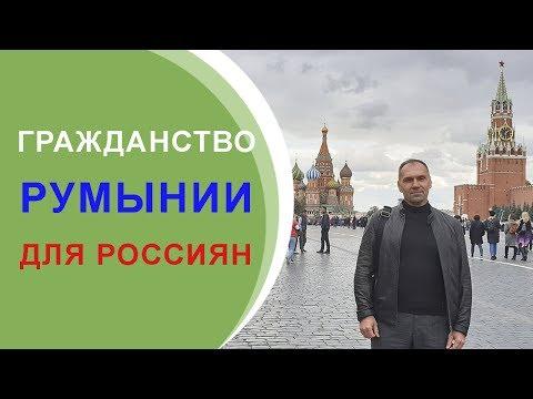 Гражданство Румынии для россиян