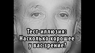 Смотреть онлайн Монро или Эйнштейн: объяснение иллюзии