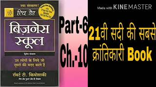 Business School Hindi Audiobook | Part 6 Ch. 10