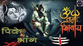 सावन स्पेशल - धूम मचा देने वाला शिव भजन - पीके भांग || SAWAN Special Bhajan - New Shiv Bhajan (2020) - Download this Video in MP3, M4A, WEBM, MP4, 3GP