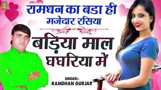 रामधन गुर्जर के नए रसिया | बढ़िया माल घंघरिया में | Ramdhan Gujjar | Rasiya 2020 | Rasiya Trimurti